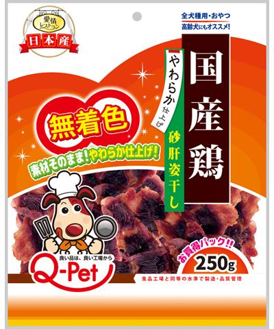 13_愛情レストラン国産鶏砂肝姿干し250g