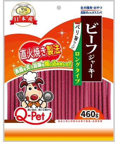20_愛情レストラン直火焼きビーフジャーキーロングタイプ460g
