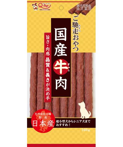 37_ご馳走おやつ国産牛肉160g