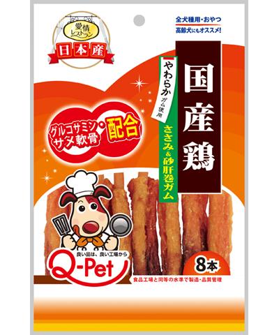 5_愛情レストラン国産鶏ささみ&砂肝巻きやわらかガム8本