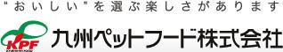 九州ペットフード トップページへ