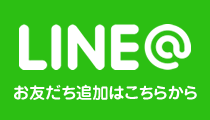 LINE@募集中