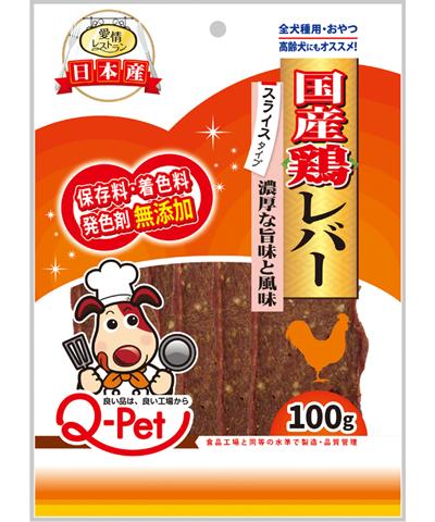 11_愛情レストラン国産鶏レバー100g