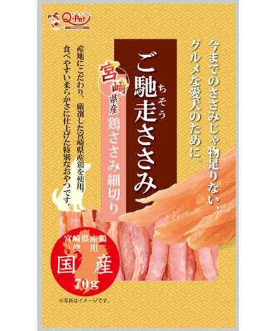 30_ご馳走ささみ宮崎県産鶏ささみ細切り70g